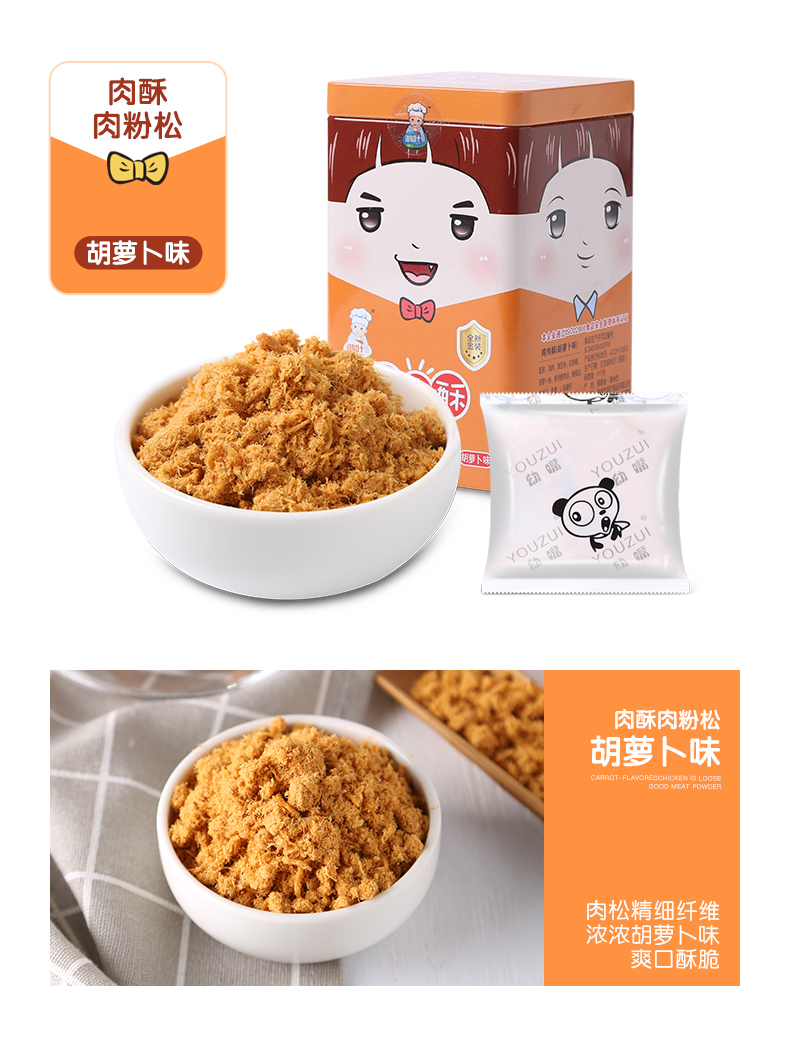 鸡肉酥(胡萝卜味)